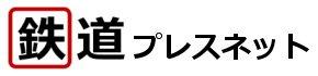 鉄道ニュース【鉄道プレスネット】